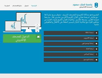 quran.ksu.edu.sa screenshot