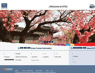 Main page screenshot of visitkorea.or.kr