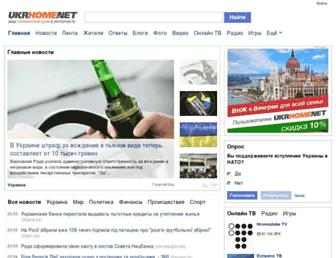 Main page screenshot of ukrhome.net