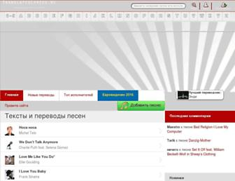 translatedlyrics.ru screenshot