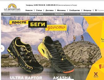 lasportiva.ru screenshot