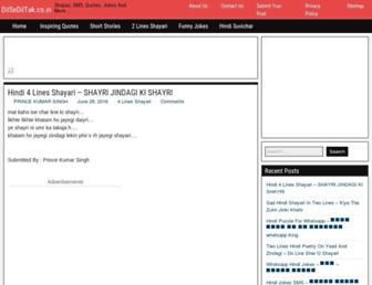 dilsediltak.co.in screenshot