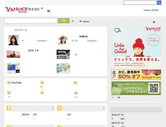 Main page screenshot of dir.yahoo.co.jp