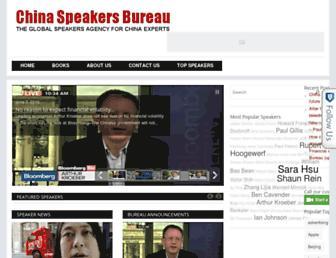 Main page screenshot of chinaspeakersbureau.info