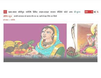 astrology.webdunia.com screenshot