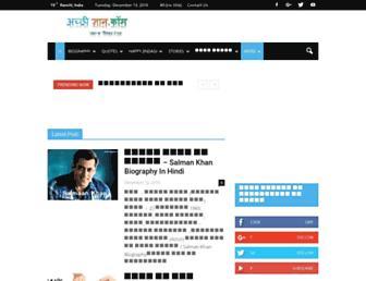 achhigyan.com screenshot