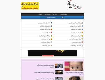 Thumbshot of Irannaz.com
