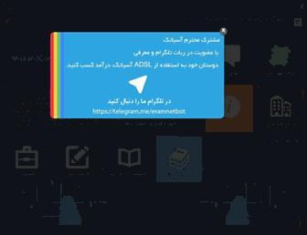 Main page screenshot of eramnet.ir