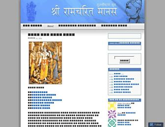 ramayan.wordpress.com screenshot