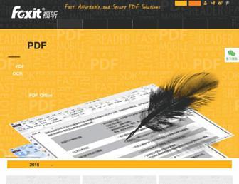 foxitsoftware.cn screenshot