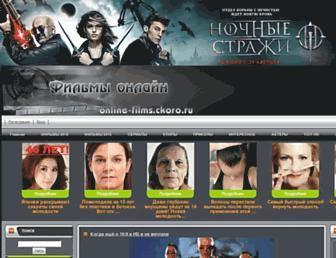 online-films.ckoro.ru screenshot