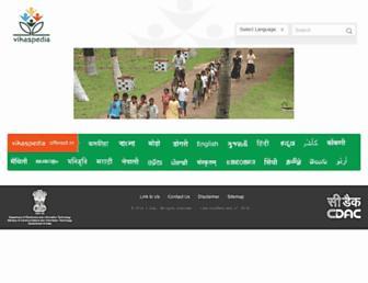 vikaspedia.in screenshot