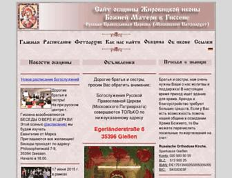 Main page screenshot of giessen.orthodoxy.ru