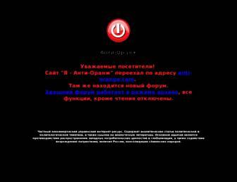 97ba18f0f64dab336cf869aba84f741b2a1ee256.jpg?uri=anti-orange-ua.com