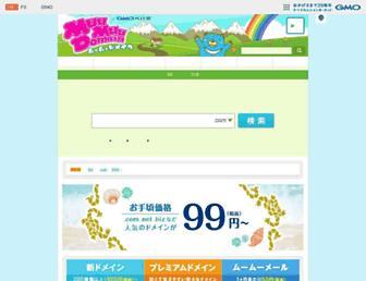 Thumbshot of Muumuu-domain.com