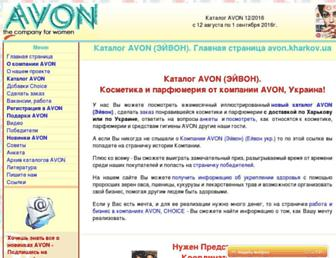 98646c45b1017f6bfcf4a357b584653556e133ab.jpg?uri=avon.kharkov