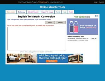 marathi.changathi.com screenshot