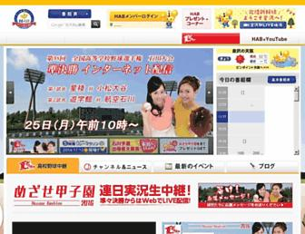 hab.co.jp screenshot