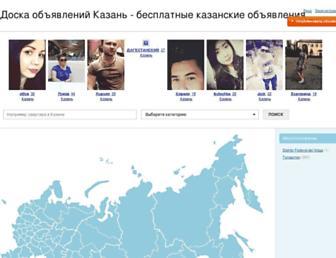 Main page screenshot of kazancity.org.ru
