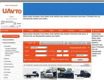 Main page screenshot of uavto.kiev.ua