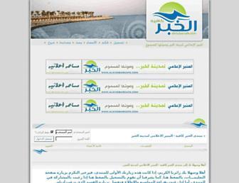 Thumbshot of Alkhobarcafe.com