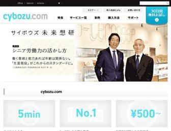 Thumbshot of Cybozu.com
