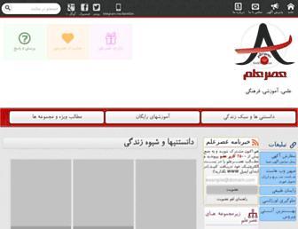 Thumbshot of Asreelm.com