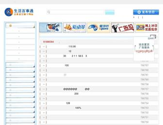 Main page screenshot of life.lygbst.cn