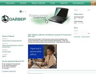 Main page screenshot of 74diver.ru