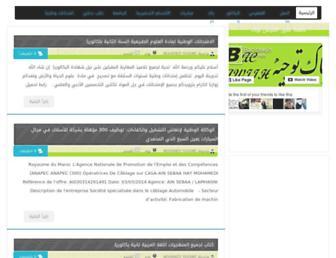 bac-tawjih.blogspot.com screenshot