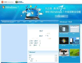 9ac6f5e41d375af61957e8d21b94c85835b9c1b2.jpg?uri=windows7.zol.com