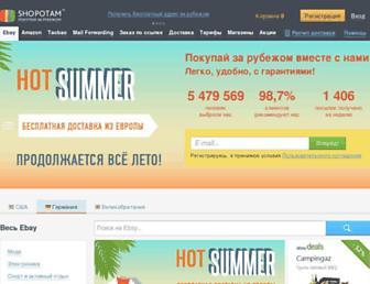 de.shopotam.ru screenshot
