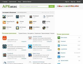 ru.apkhere.com screenshot