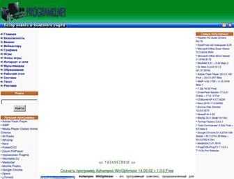 programki.net screenshot
