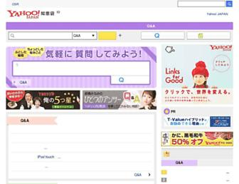 chiebukuro.yahoo.co.jp screenshot