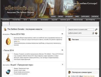 Main page screenshot of osettlers.ru
