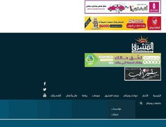 mshreqnews.net screenshot