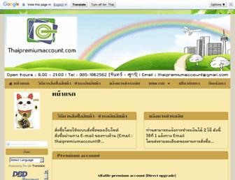 9ba65622fabe2a43083685a41d786060e9a2f937.jpg?uri=thaipremiumaccount
