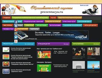 Thumbshot of Prezentacya.ru