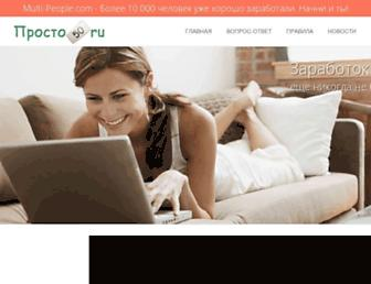 Thumbshot of Prosto50.ru