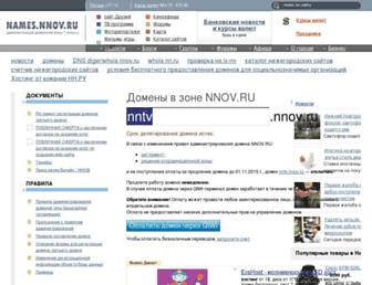 Main page screenshot of nntv.nnov.ru
