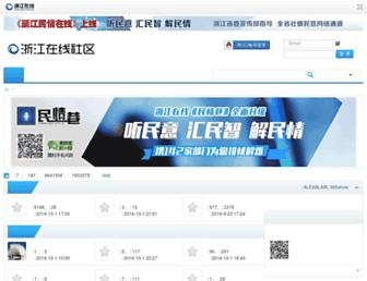 Main page screenshot of bbs.zjol.com.cn