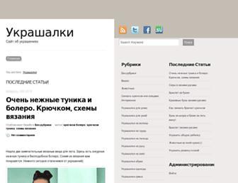 9c074f4913672fffa69478ff86db213d2202dc22.jpg?uri=ukrashalki