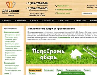 Main page screenshot of dvermezhkom-service.ru