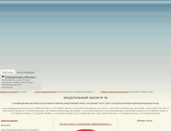 9cd0b5b0273ca37bc05521a03236cf57279aadf5.jpg?uri=tender-zakupki