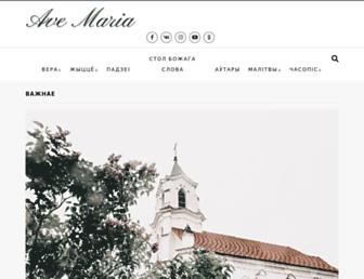Main page screenshot of ave-maria.by