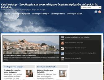 Main page screenshot of kalotaksidi.gr
