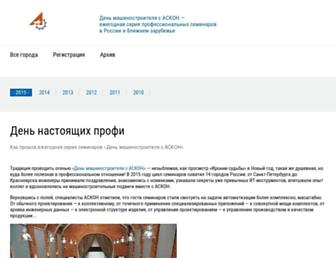 Main page screenshot of machineryday.ascon.ru