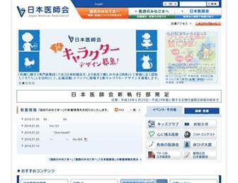 med.or.jp screenshot