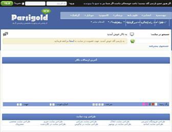 9e3ba2654019faff02e542258ce3d5aef9a067e6.jpg?uri=forum.parsigold